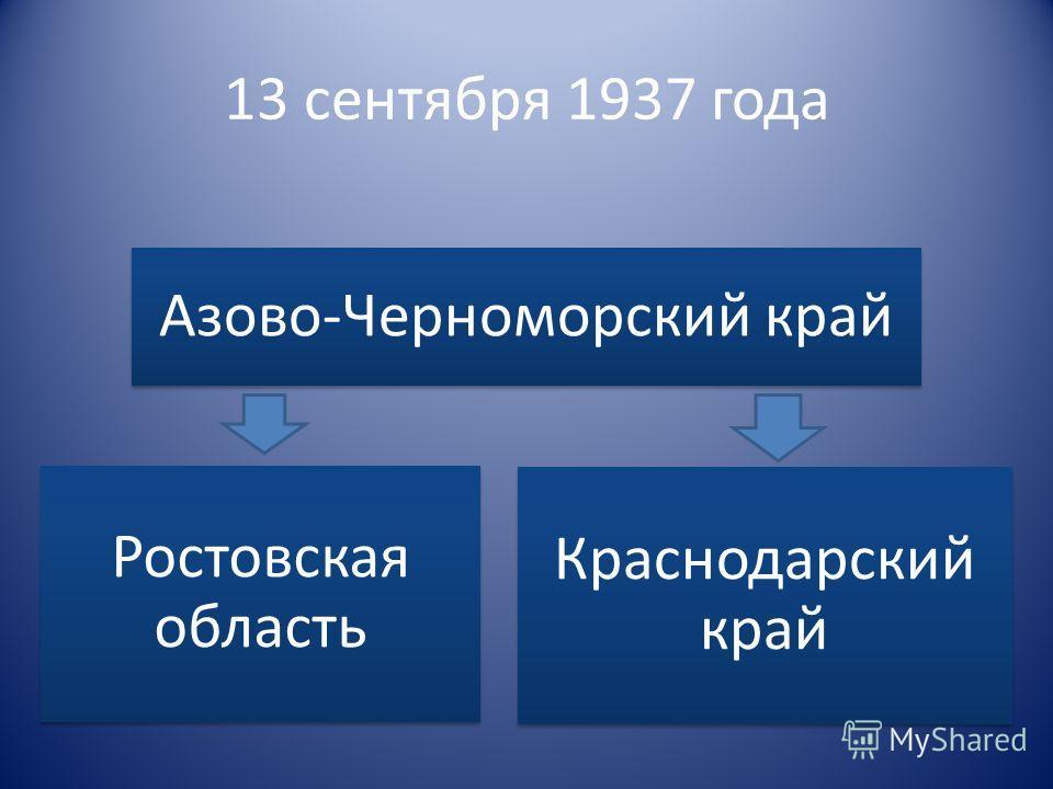 13 сентября 1937 года Азово-Черноморский край Ростовская область Краснодарский край