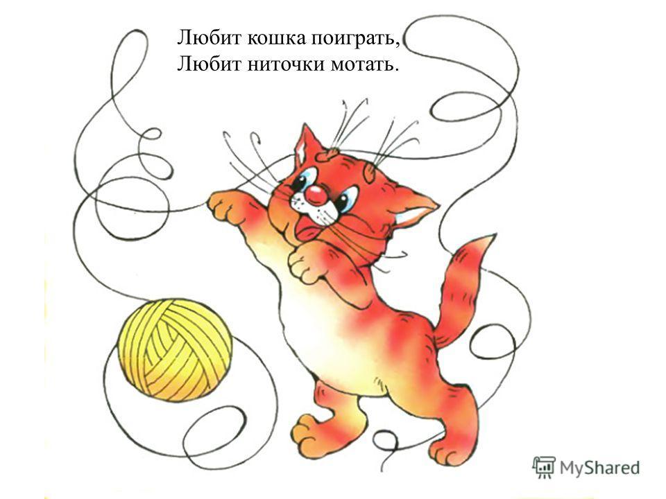 Любит кошка поиграть, Любит ниточки мотать.