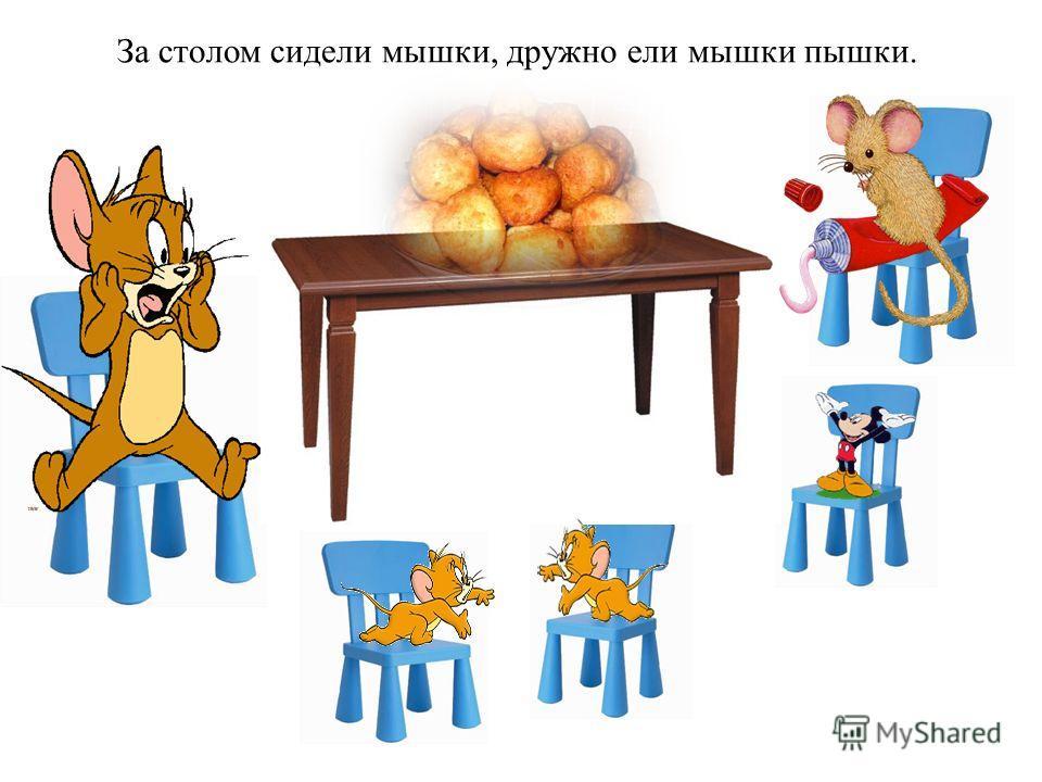 За столом сидели мышки, дружно ели мышки пышки.