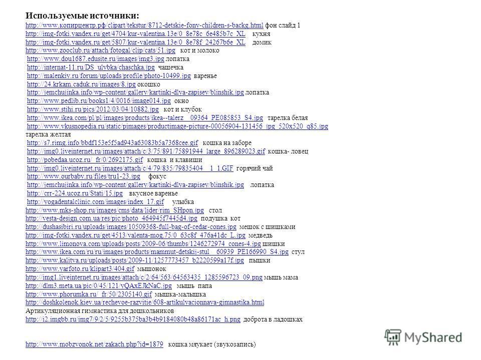 Используемые источники: http://www.копирцентр.рф/clipart/tekstur/8712-detskie-fony-children-s-backg.htmlhttp://www.копирцентр.рф/clipart/tekstur/8712-detskie-fony-children-s-backg.html фон слайд 1 http://img-fotki.yandex.ru/get/4704/kur-valentina.13e