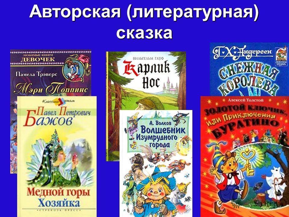Авторская сказка «Золотой ключик» А.Толстой