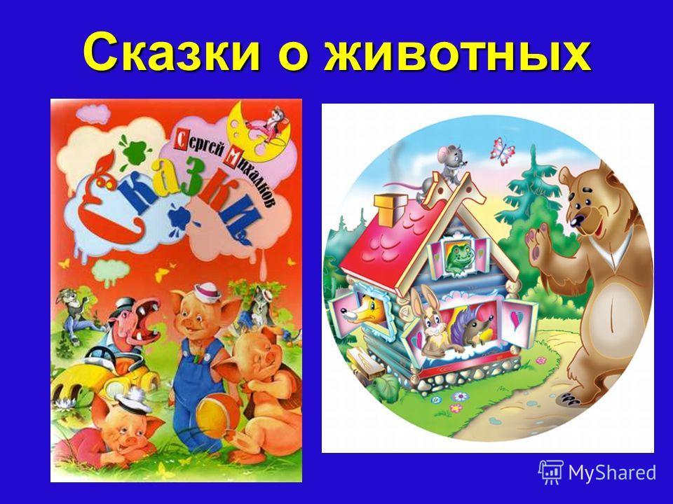 Сказки о животных Главные действующие лица: животные, растения, вещи и существа, подобные им. Отношения между героями отражают реальные жизненные отношения между людьми.