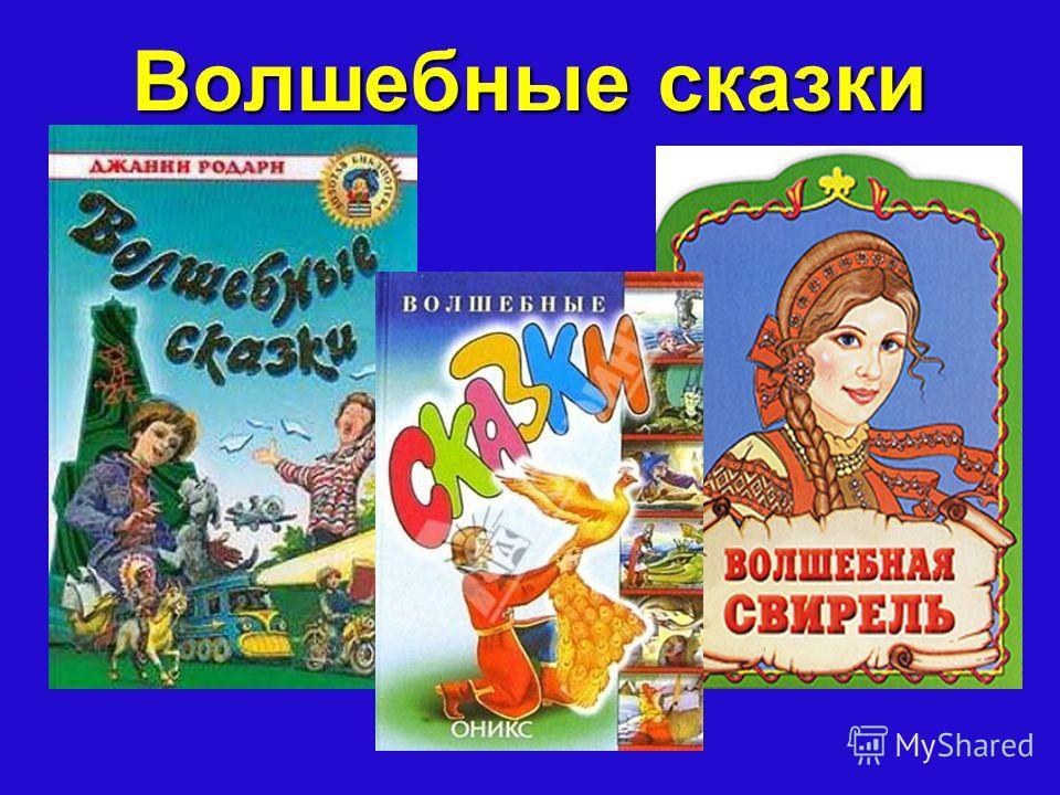 Волшебные сказки Главные действующие лица- люди.Наличие сказочной фантастики, чудес, волшебства. В основе сказки – путешествие героя, столкновение со злыми силами, преодоление различных препятствий.