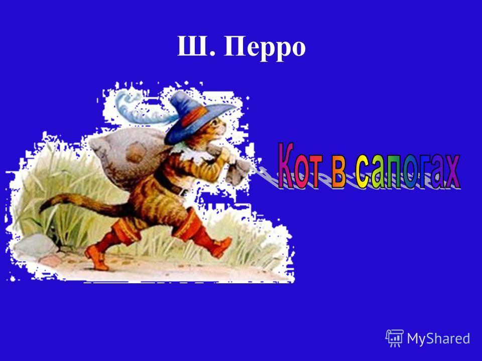 Он обманул колдуна – людоеда, Мчался быстрей королевской кареты, Верному другу служил не за страх Хитрый – прехитрый … Кот в сапогах
