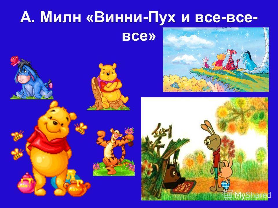 Он и весел и незлобен, Этот милый чудачок. С ним хозяин – мальчик Робин, И приятель – Пятачок. Для него прогулка – праздник, И на мёд особый нюх. Этот плюшевый проказник Медвежонок … Винни-Пух