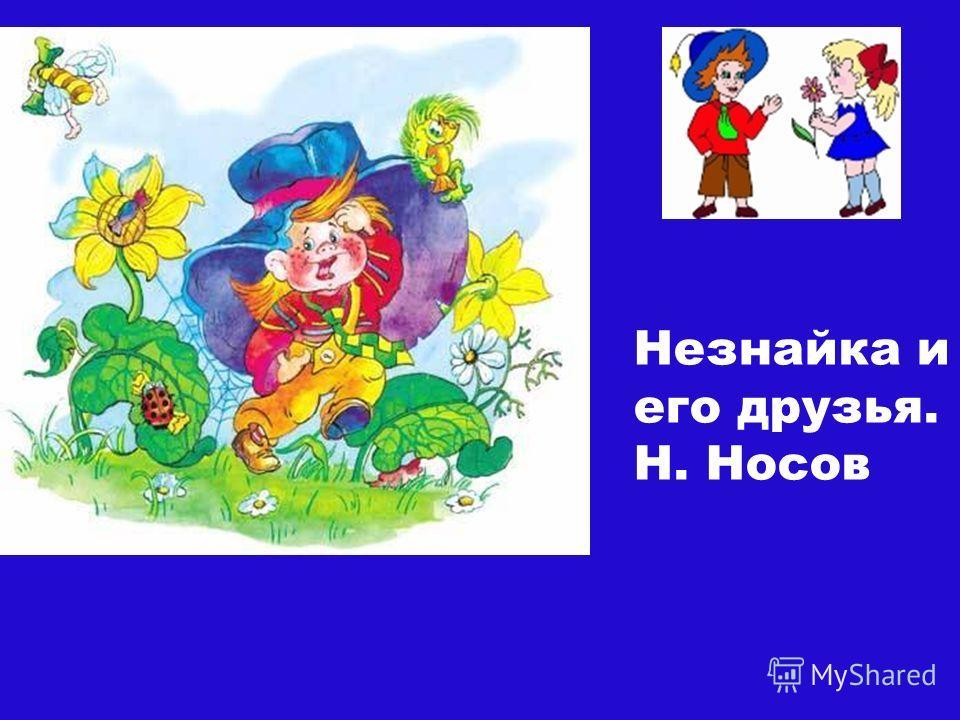 Иван - царевич и Серый волк