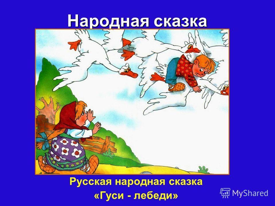Сказки народныеавторские