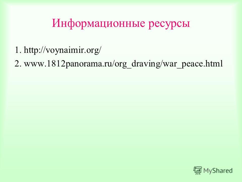 Информационные ресурсы 1. http://voynaimir.org/ 2. www.1812panorama.ru/org_draving/war_peace.html