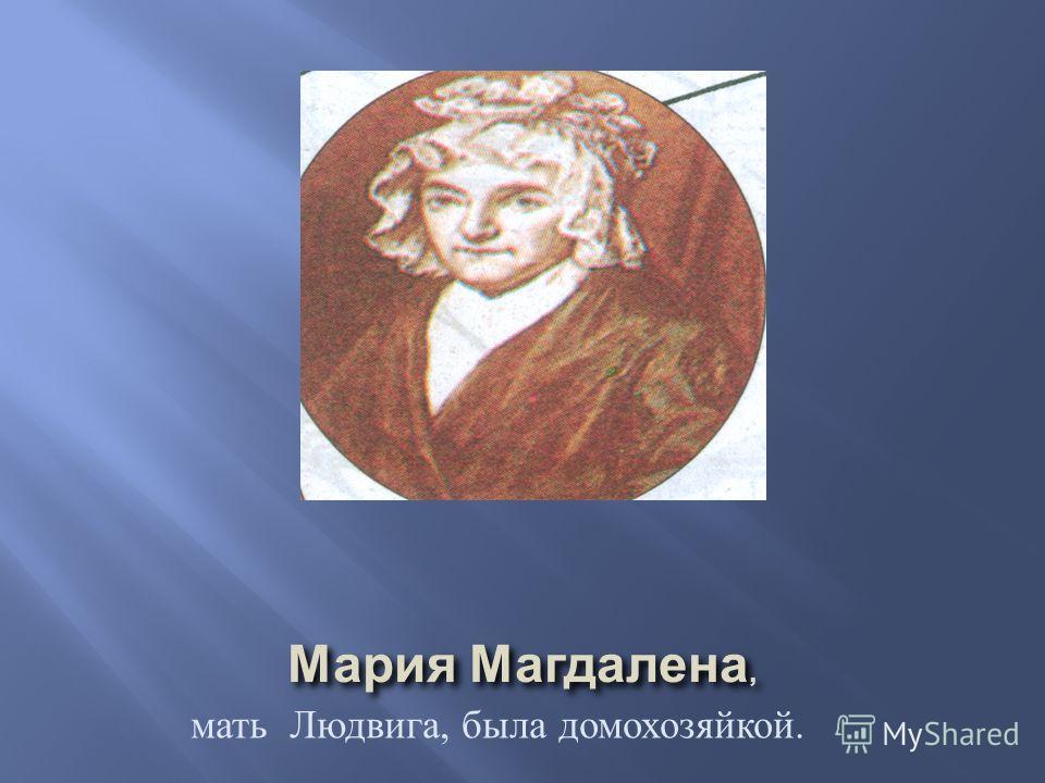 Мария Магдалена, мать Людвига, была домохозяйкой.