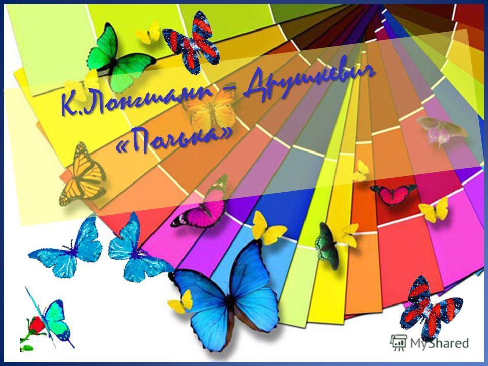 К.Лонгшамп – Друшкевич «Полька»