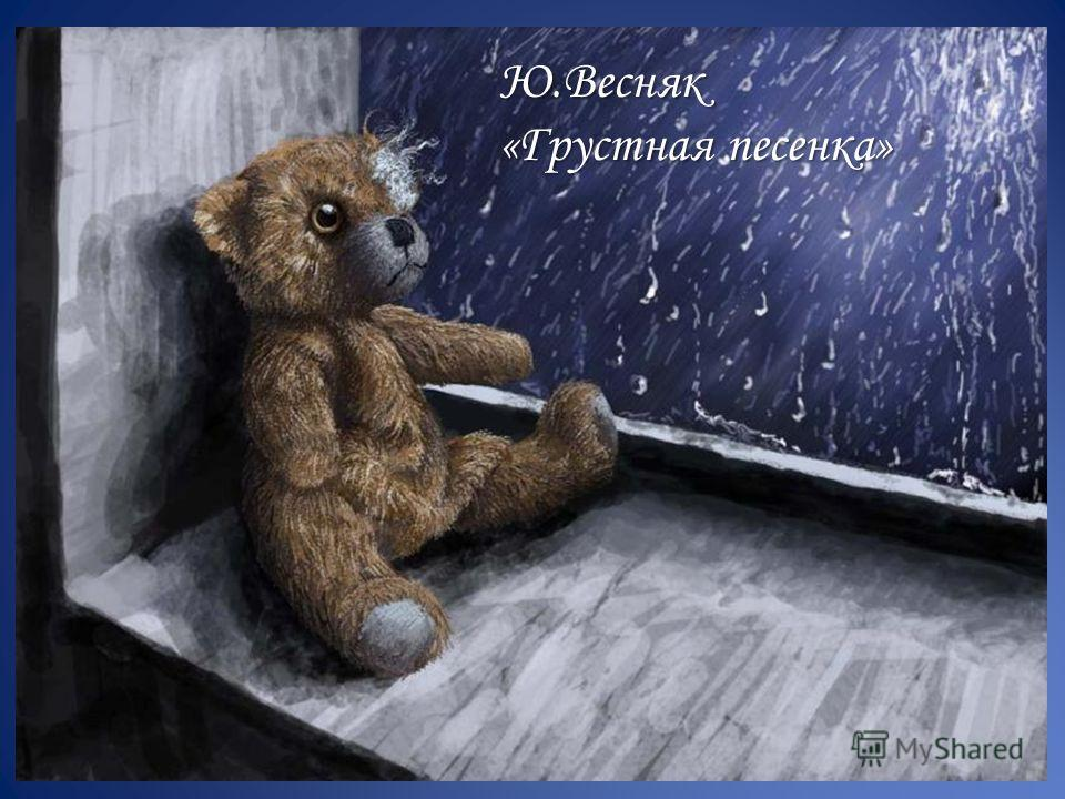 Ю.Весняк «Грустная песенка»