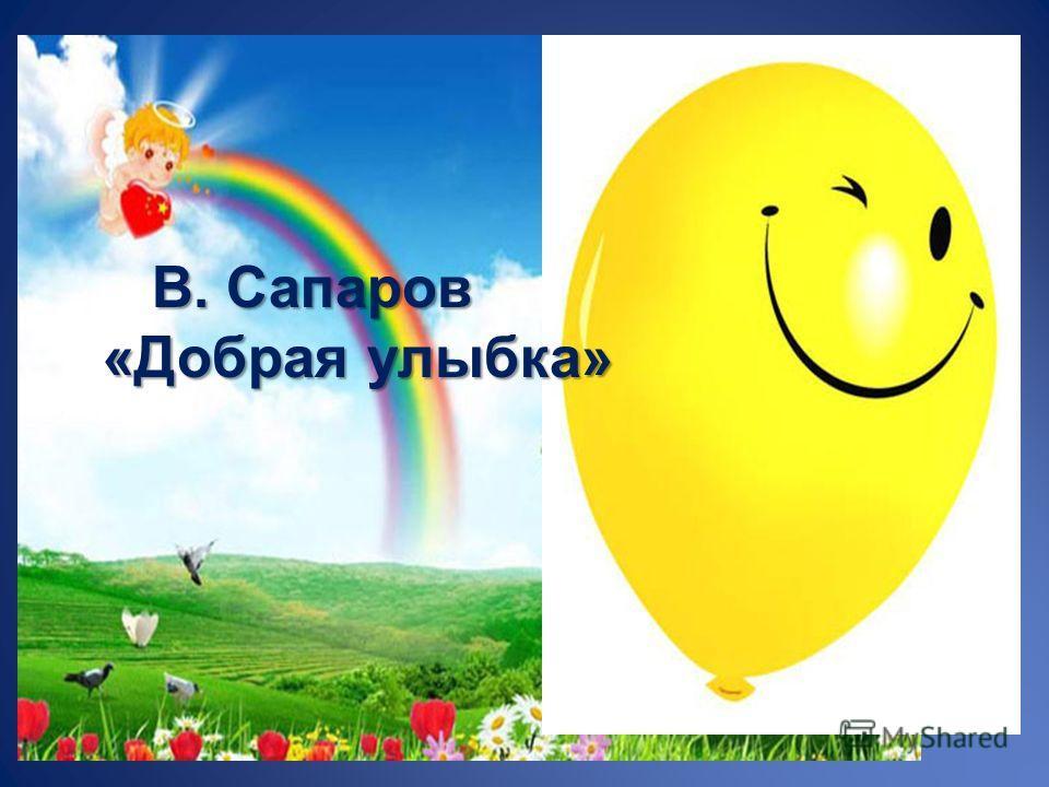 В. Сапаров В. Сапаров «Добрая улыбка» «Добрая улыбка»