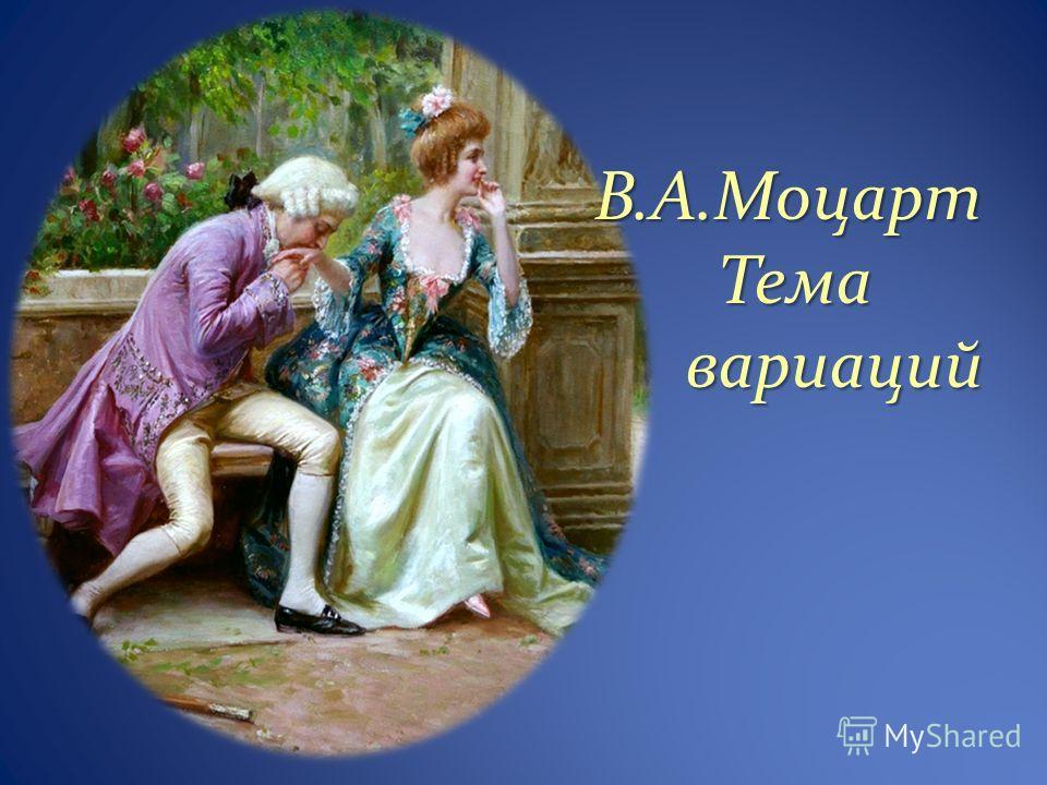 В.А.Моцарт Тема Тема вариаций вариаций