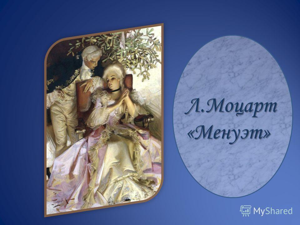 Л.Моцарт Л.Моцарт «Менуэт» «Менуэт»