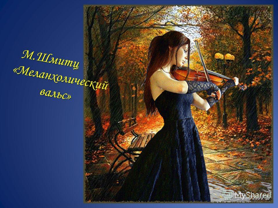 М.Шмитц М.Шмитц «Меланхолический вальс»