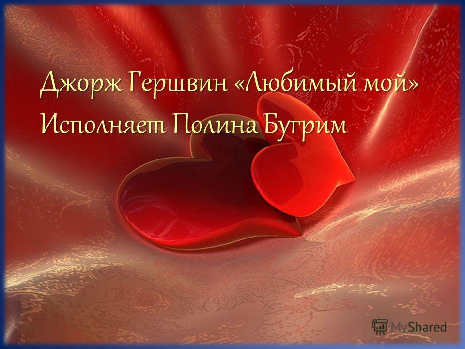 Джорж Гершвин «Любимый мой» Исполняет Полина Бугрим