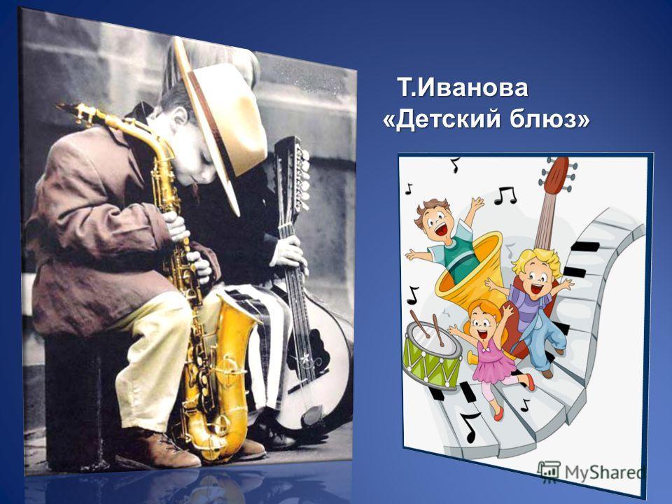 Т.Иванова Т.Иванова «Детский блюз» «Детский блюз»