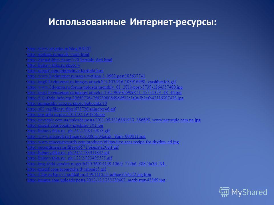 http://www.otvprim.ru/blog/9/9507 http://gorham.ru/macik-yurijj.html http://detsad-kitty.ru/art/770-kartinki-deti.html http://liubavyshka.ru/photo/4 http://mirgif.com/originalnye-kartinki.htm http://www.liveinternet.ru/users/svetlana_i_0902/post18563