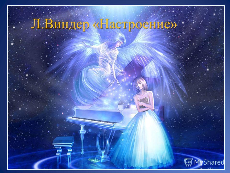 Л.Виндер «Настроение»