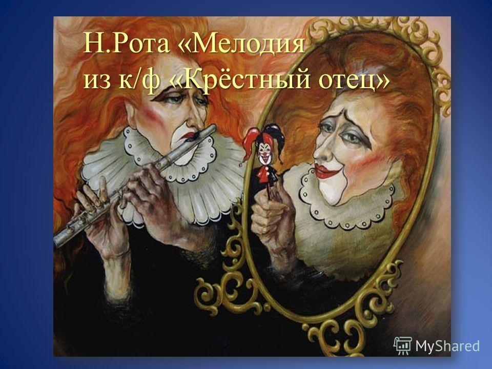 Н.Рота «Мелодия из к/ф «Крёстный отец»