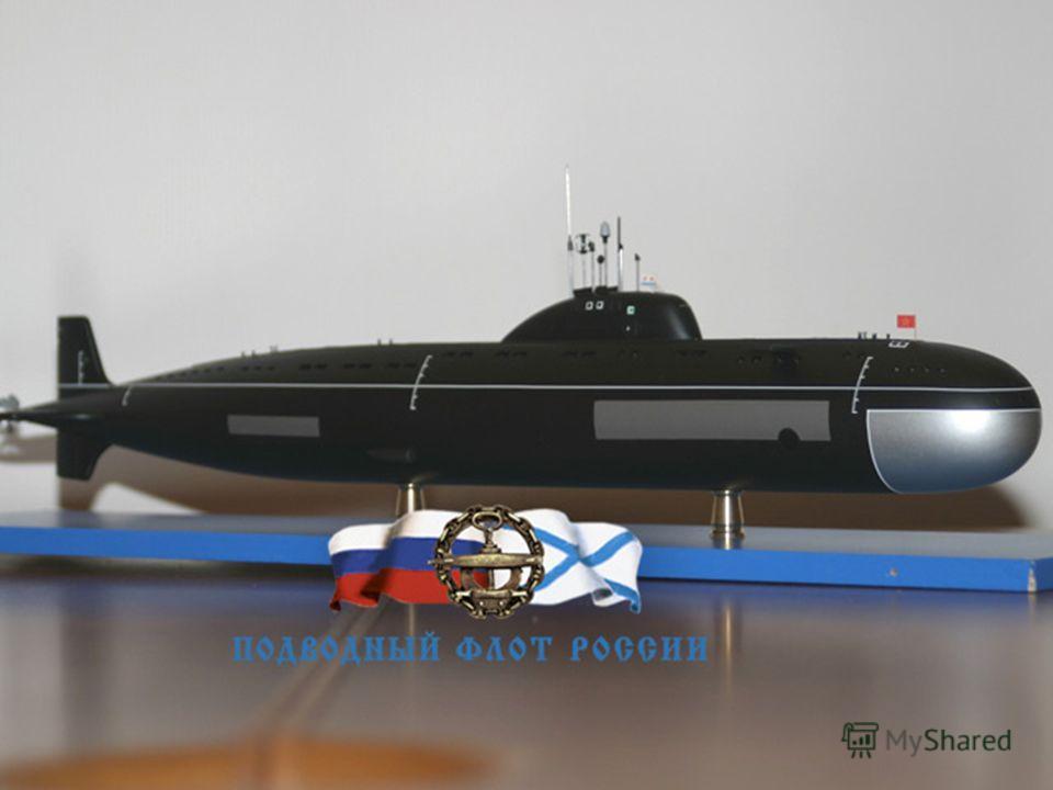 Макет подводной лодки своими руками