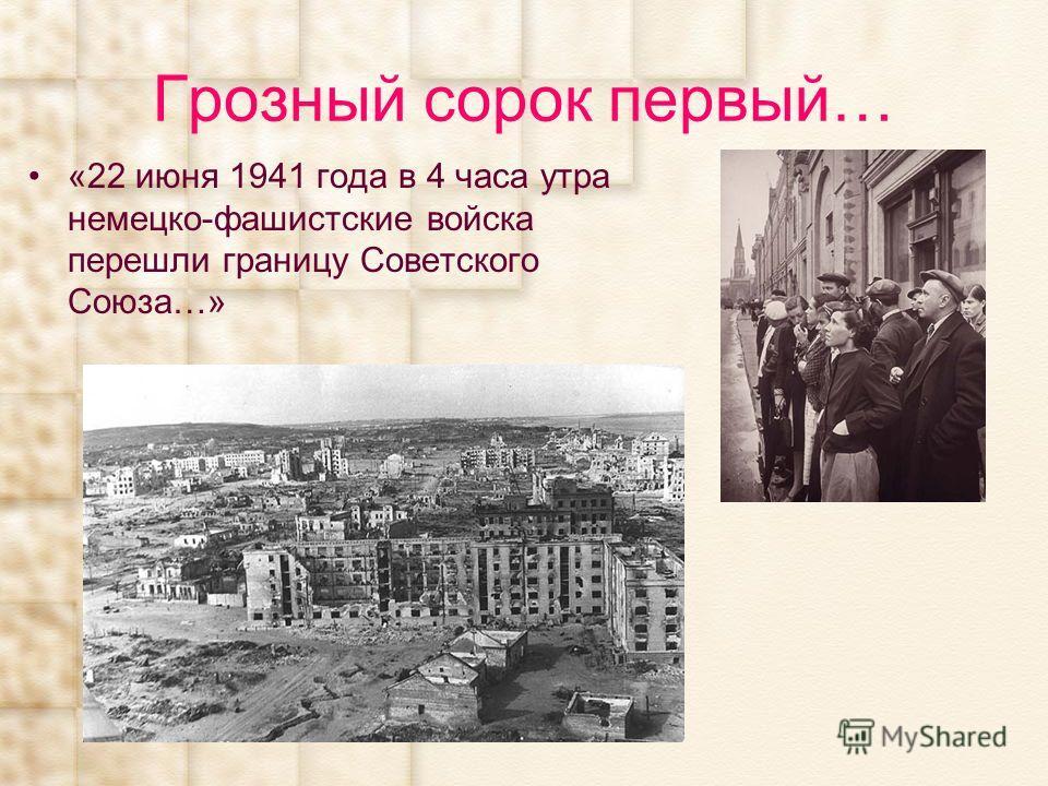 Грозный сорок первый… «22 июня 1941 года в 4 часа утра немецко-фашистские войска перешли границу Советского Союза…»