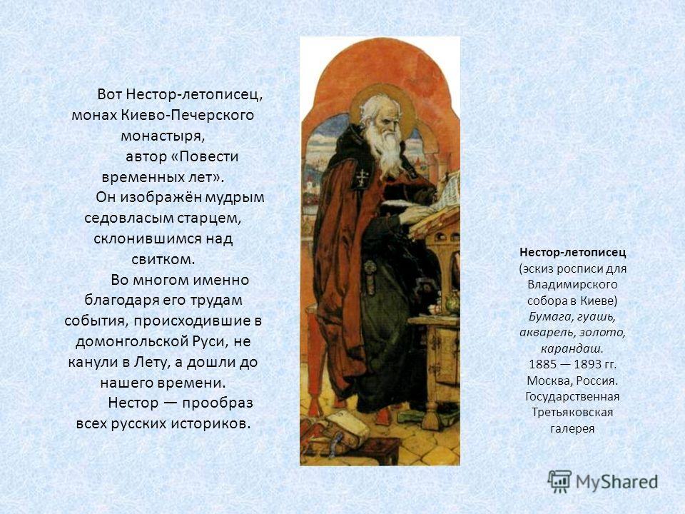 Вот Нестор-летописец, монах Киево-Печерского монастыря, автор «Повести временных лет». Он изображён мудрым седовласым старцем, склонившимся над свитком. Во многом именно благодаря его трудам события, происходившие в домонгольской Руси, не канули в Ле