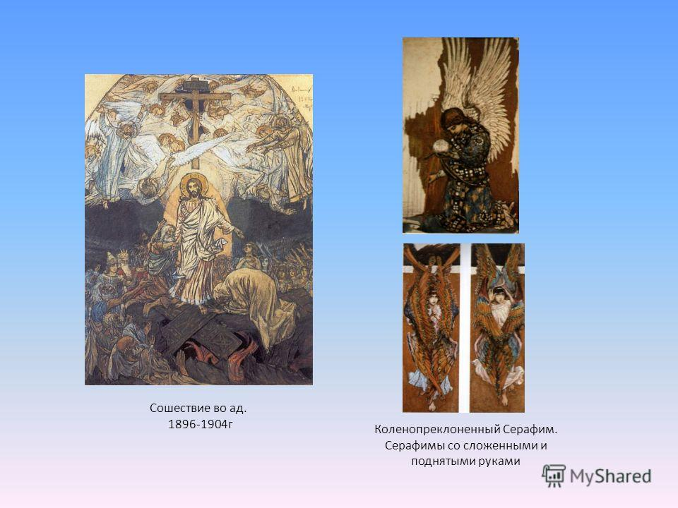 Коленопреклоненный Серафим. Серафимы со сложенными и поднятыми руками Сошествие во ад. 1896-1904 г