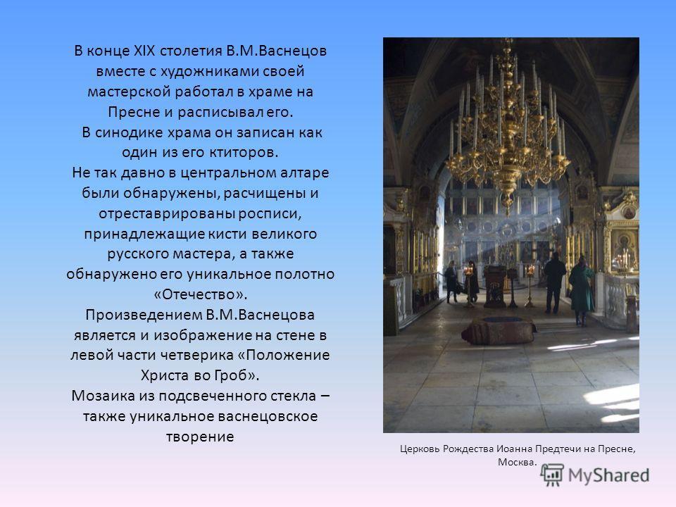В конце XIX столетия В.М.Васнецов вместе с художниками своей мастерской работал в храме на Пресне и расписывал его. В синодике храма он записан как один из его ктиторов. Не так давно в центральном алтаре были обнаружены, расчищены и отреставрированы