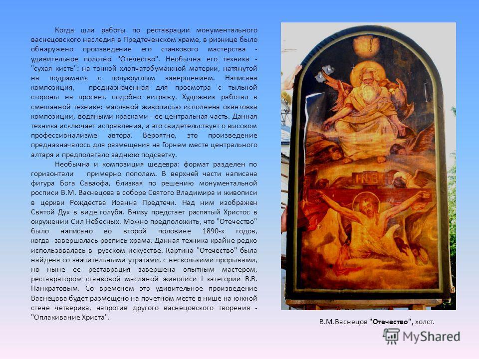 Когда шли работы по реставрации монументального васнецовского наследия в Предтеченском храме, в ризнице было обнаружено произведение его станкового мастерства - удивительное полотно