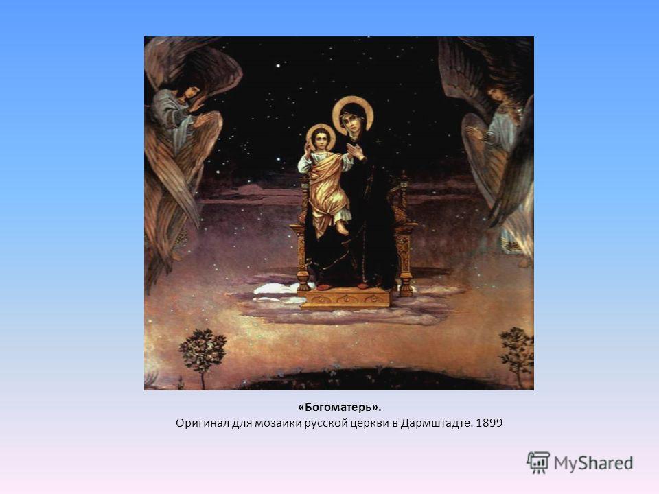 «Богоматерь». Оригинал для мозаики русской церкви в Дармштадте. 1899