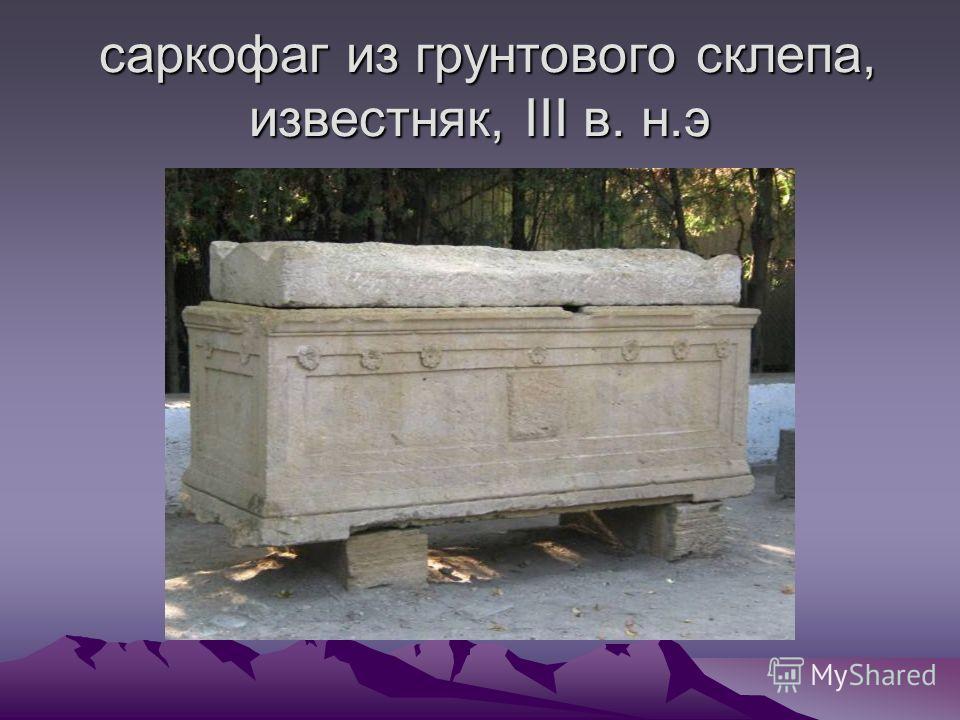 саркофаг из грунтового склепа, известняк, III в. н.э саркофаг из грунтового склепа, известняк, III в. н.э