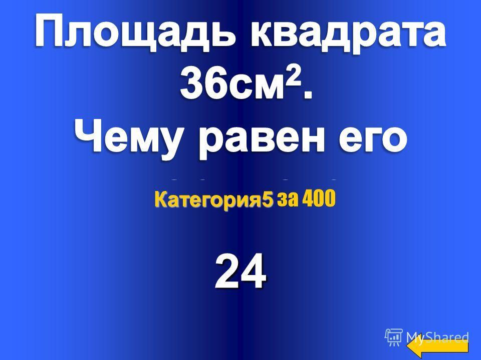 Категория 5 Категория 5 за 300