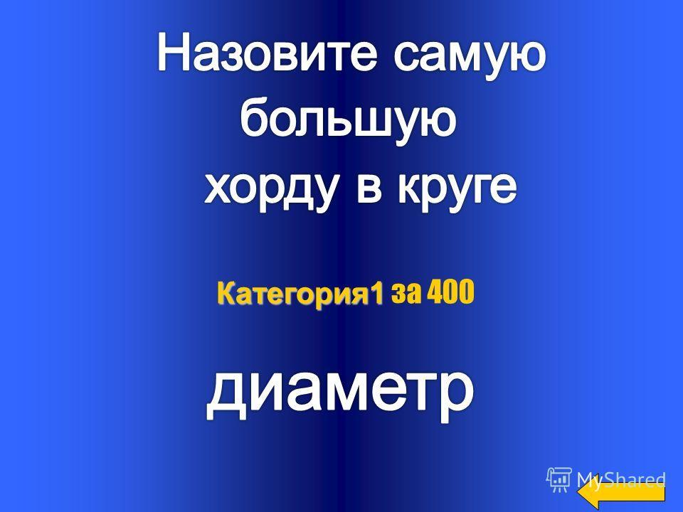 7*856 Категория 1 Категория 1 за 300