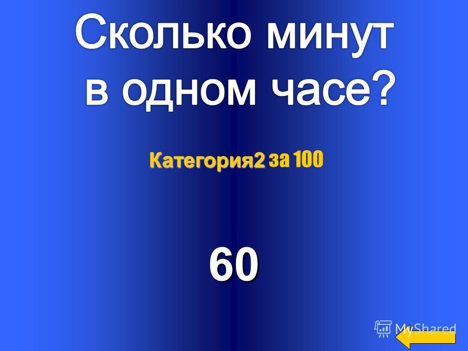 12 Категория 1 Категория 1 за 500