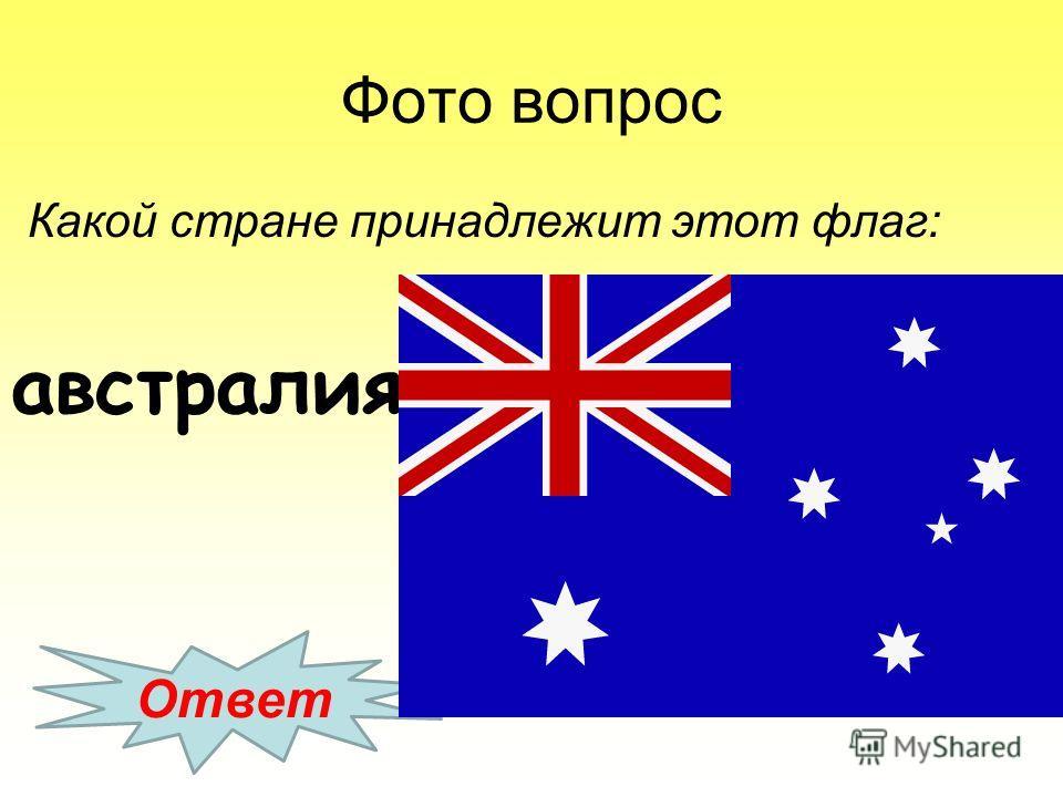 Фото вопрос Какой стране принадлежит этот флаг: Ответ австралия