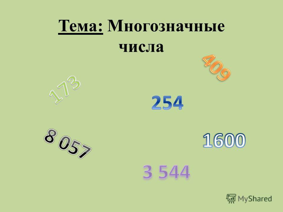 Тема: Многозначные числа
