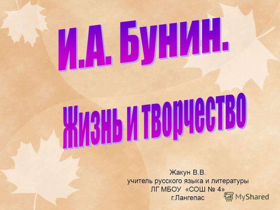 Жакун В.В. учитель русского языка и литературы ЛГ МБОУ «СОШ 4» г.Лангепас