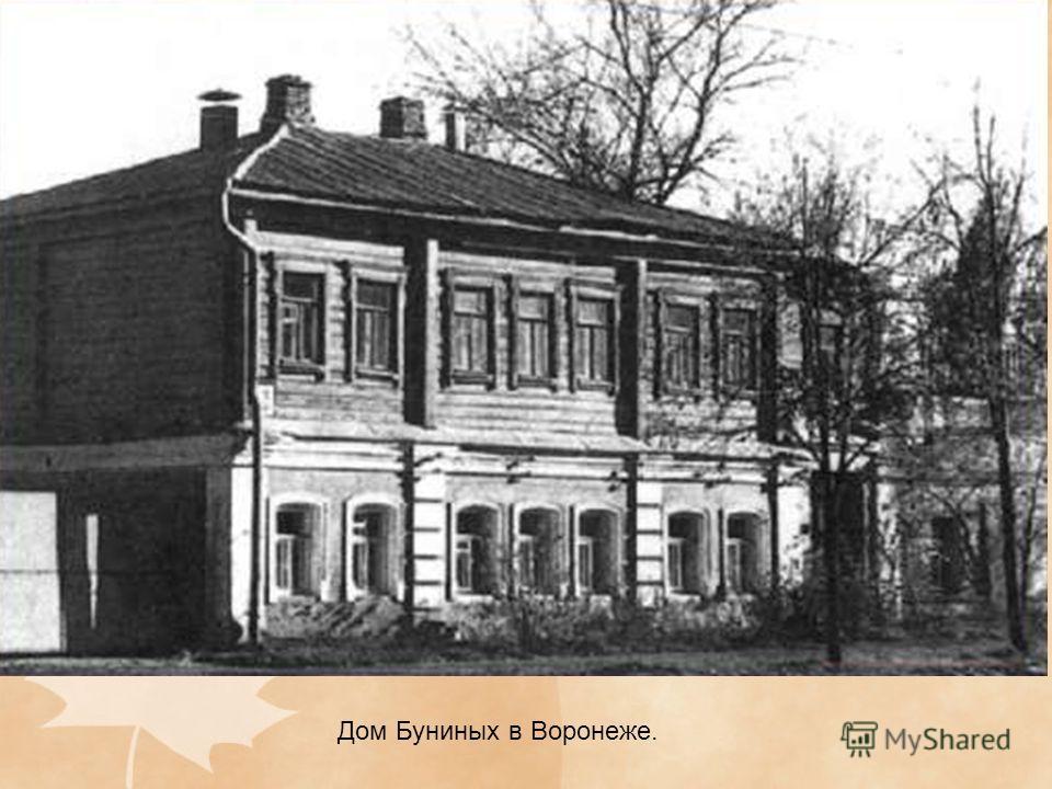 Дом Буниных в Воронеже.
