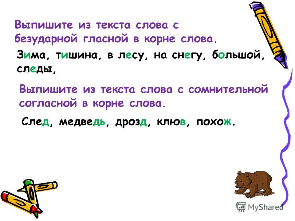 Выпишите из текста слова с безударной гласной в корне слова. Зима, тишина, в лесу, на снегу, большой, следы, Выпишите из текста слова с сомнительной согласной в корне слова. След, медведь, дрозд, клюв, похож.
