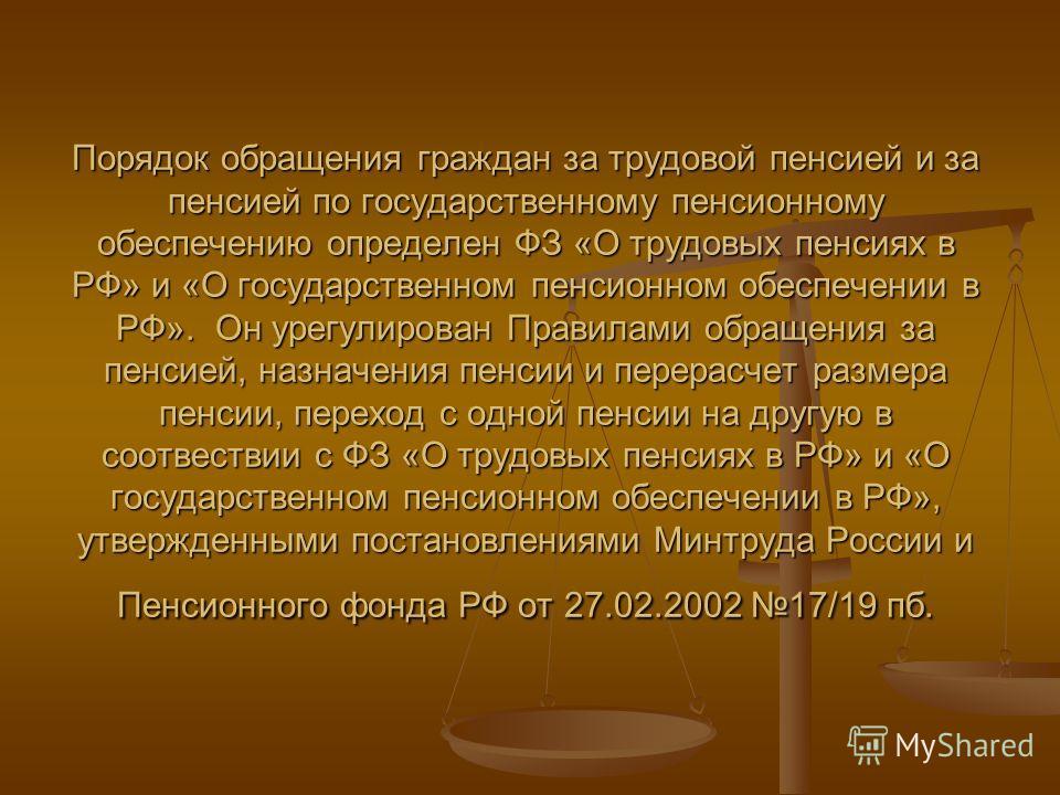 Порядок обращения граждан за трудовой пенсией и за пенсией по государственному пенсионному обеспечению определен ФЗ «О трудовых пенсиях в РФ» и «О государственном пенсионном обеспечении в РФ». Он урегулирован Правилами обращения за пенсией, назначени