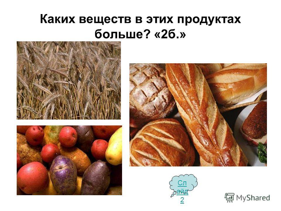 Каких веществ в этих продуктах больше? «2 б.» Сл айд 2