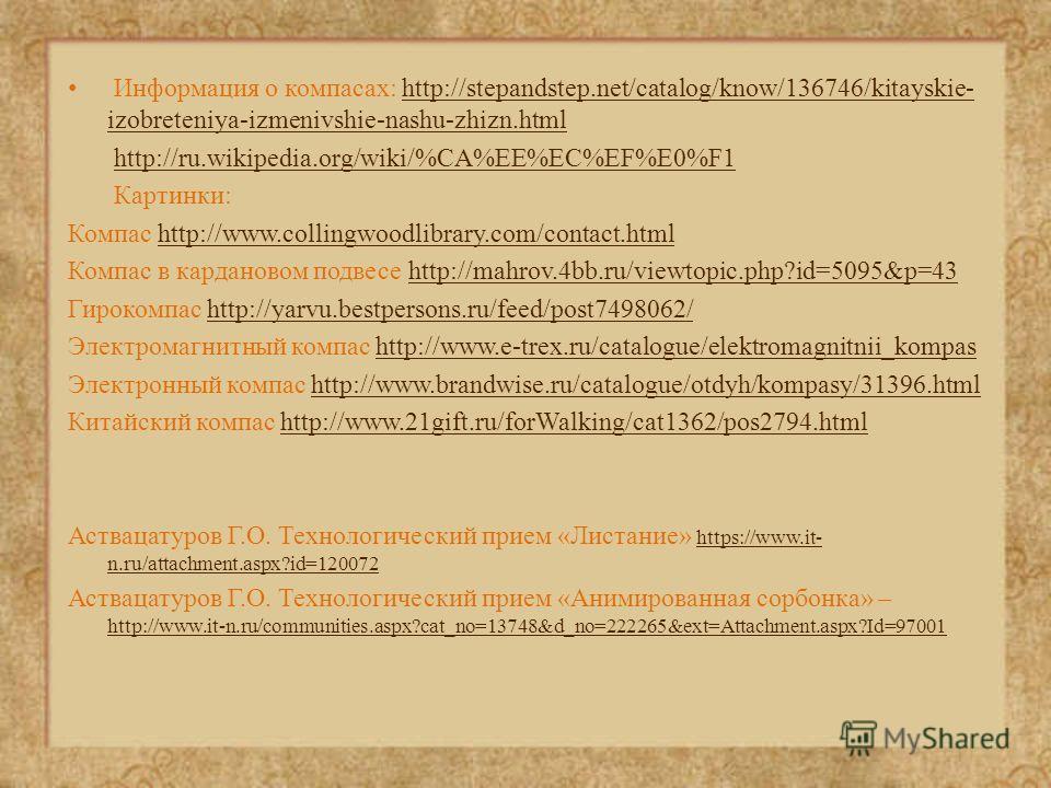 Информация о компасах: http://stepandstep.net/catalog/know/136746/kitayskie- izobreteniya-izmenivshie-nashu-zhizn.htmlhttp://stepandstep.net/catalog/know/136746/kitayskie- izobreteniya-izmenivshie-nashu-zhizn.html http://ru.wikipedia.org/wiki/%CA%EE%