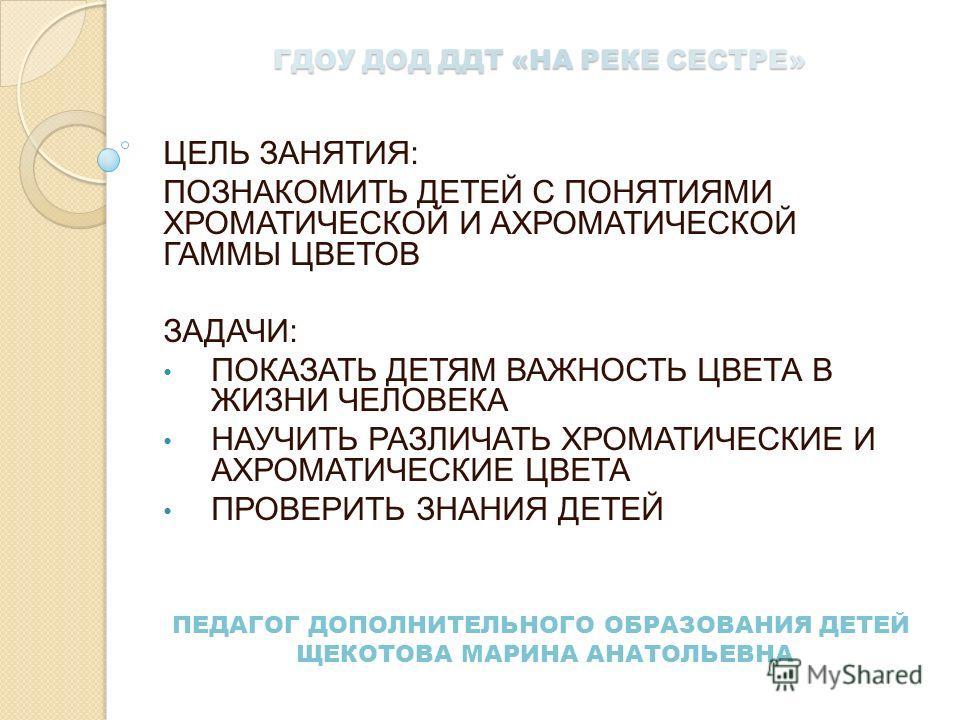Зачетная работа по курсу «Основы компьютерной грамотности ПРЕЗЕНТАЦИЯ ПО ТЕМЕ: «В МАСТЕРСКОЙ ЖИВОПИСЦА» ПРОГРАММА «РЕАЛЬНОСТЬ И ФАНТАЗИЯ» ПЕРВЫЙ ГОД ОБУЧЕНИЯ 6-7 ЛЕТ АВТОР: ЩЕКОТОВА МАРИНА АНАТОЛЬЕВНА – ПЕДАГОГ ДОПОЛНИТЕЛЬНОГО ОБРАЗОВАНИЯ ДДТ «На рек