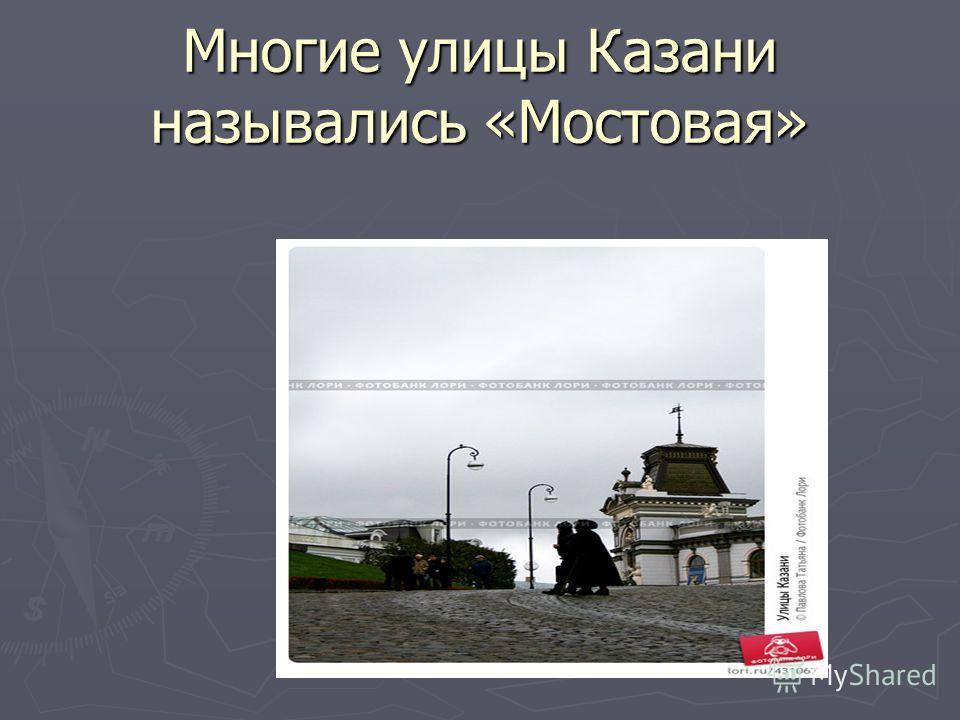 Многие улицы Казани назывались «Мостовая»