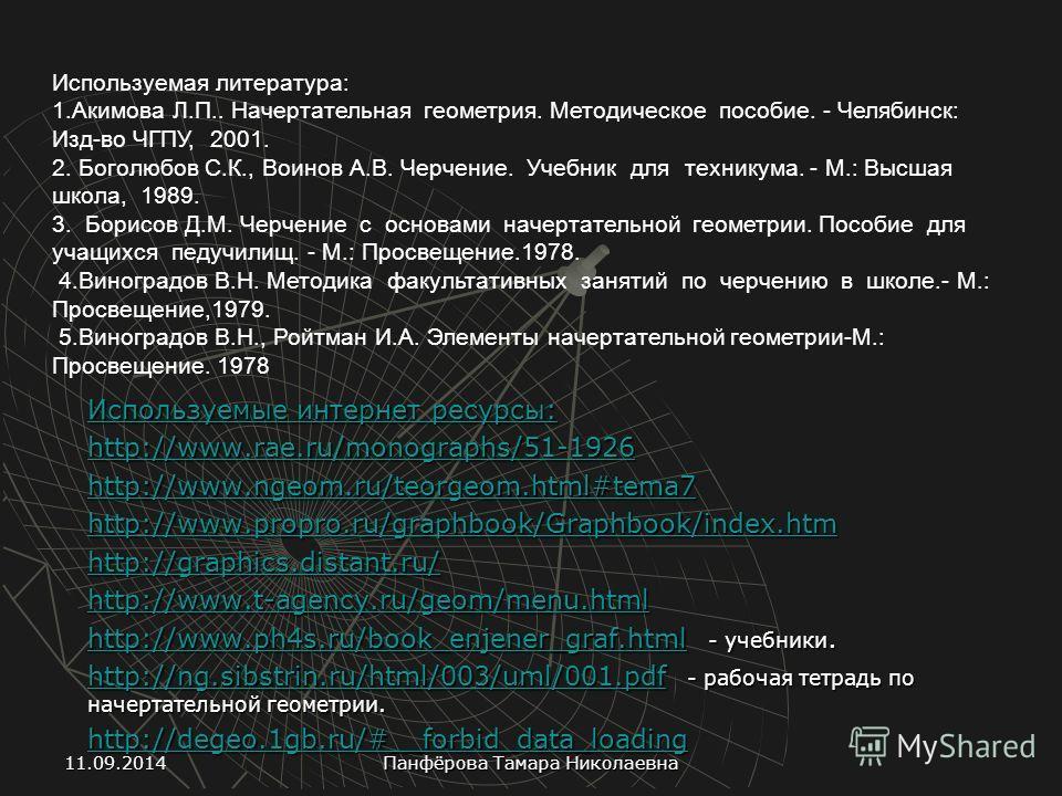 Используемые интернет ресурсы: Используемые интернет ресурсы: http://www.rae.ru/monographs/51-1926 http://www.ngeom.ru/teorgeom.html#tema7 http://www.propro.ru/graphbook/Graphbook/index.htm http://graphics.distant.ru/ http://www.t-agency.ru/geom/menu