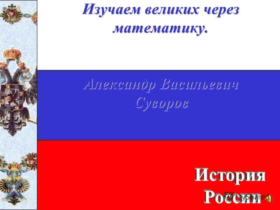 Изучаем великих через математику. Александр Васильевич Суворов