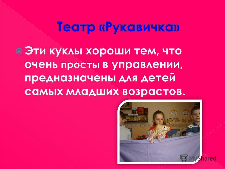 Эти куклы хороши тем, что очень просты в управлении, предназначены для детей самых младших возрастов.