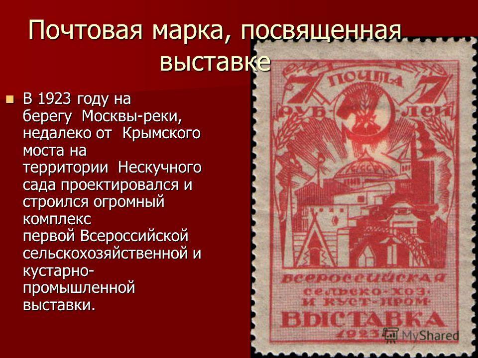 В 1923 году на берегу Москвы-реки, недалеко от Крымского моста на территории Нескучного сада проектировался и строился огромный комплекс первой Всероссийской сельскохозяйственной и кустарно- промышленной выставки. В 1923 году на берегу Москвы-реки, н