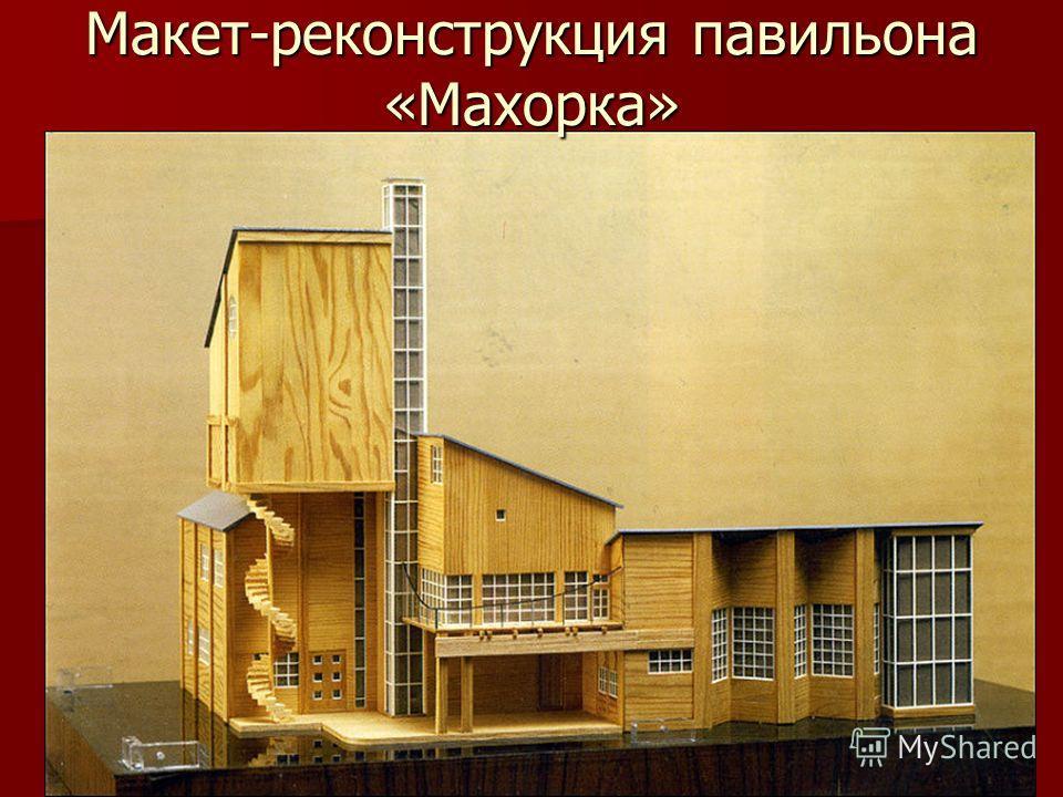 Макет-реконструкция павильона «Махорка»